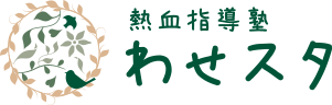 熱血指導塾わせスタ | 足立区西新井・扇・興野・本木地域の学習塾